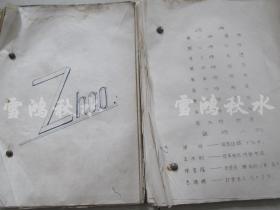 珊瑚岛剧本、曲谱——歌剧——潍坊市文工团演出剧本