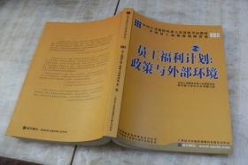 员工福利计划:政策与外部环境(第二版  平装16开  2012年6月印行  有描述有清晰书影供参考)