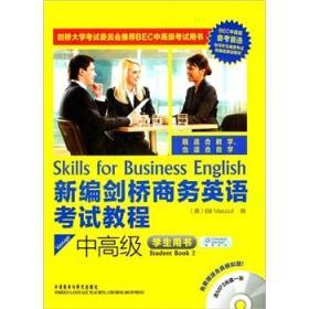 中学生用书 新编剑桥商务英语考试教程  马斯卡 正版 9787513515030 书店