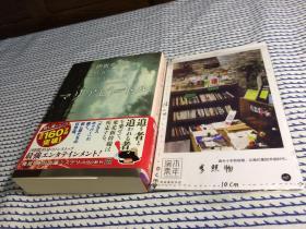日文原版   マリアビートル 【伊坂幸太郎