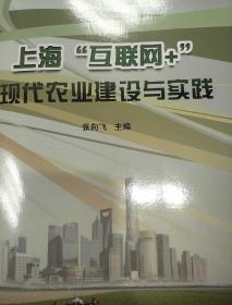"""上海""""互联网+""""现代农业建设与实践"""