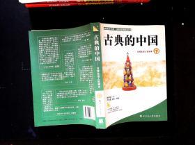 古典的中国 日常生活人性读本(下)