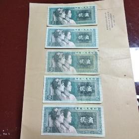 第四套人民币贰角,二角,2角,1980年2角,8002(5张合售)5