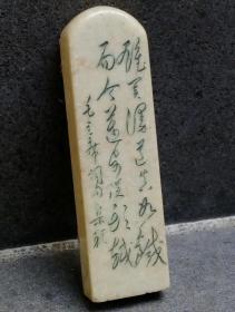 毛主席诗词/寿山石刻/镇纸