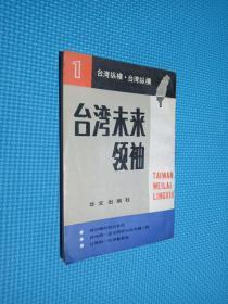 台湾未来领袖