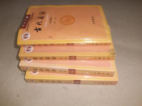 古代汉语【校订重排本】【1.2.3.4