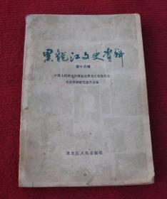 黑龙江文史资料 --第十五辑--正版书,一版一印--K