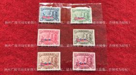 中华民国珍邮-纪16-平等新约纪念邮票(全套6枚原胶)(中华民国1945年7月7日发行)美国钞票公司印刷(面值:1元、2元、5元、6元、10元、20元)