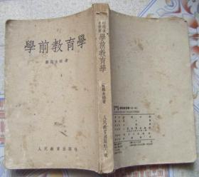 学前教育学(全一册)