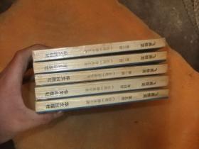 飞燕惊龙 【1.2.3.4.5.】全套
