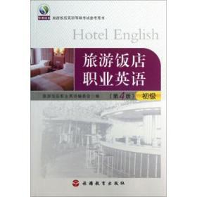 B旅游饭店职业英语(初级)(附1CD) 旅游饭店职业英语编委会 正版 9787563713226 书店