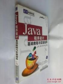 Java程序设计基础教程与实验指导从基础到应用 王占中,崔志