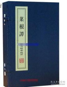 正版 《菜根谭》精注精译精评(1函3册)  9D08c