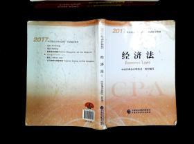 2017年注册会计全国统一考试辅导教材 经济法