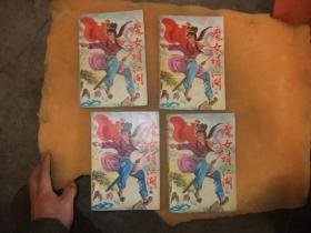 魔女嬉江湖1.2.3.4册