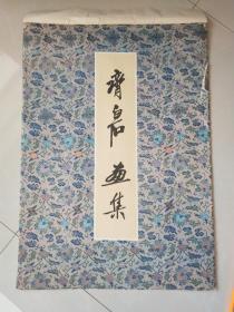 五十年代经典画册:天津美术出版社《齐白石画集》