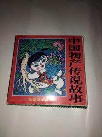 中国物产传说故事(连环画全10册带盒)