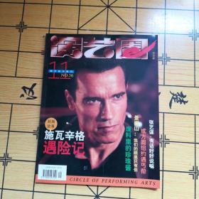 演艺圈画刊 1996年第11期