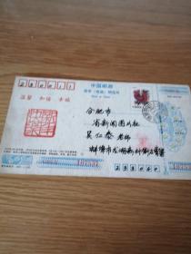 1993年贺年片谜友寄谜王吴仁泰