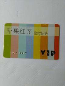 苹果红了化妆品店 VIP 卡
