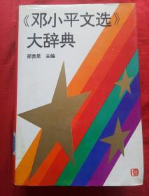 《邓小平文选》大辞典