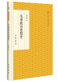 先秦政治思想史/跟大师学国学·精装版