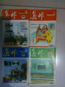 集邮1998年(1.6.7.11)四本合售