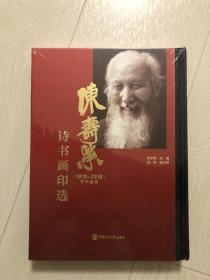 陈寿荣诗书画印选