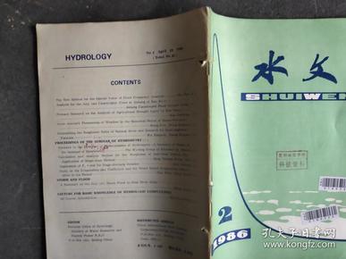 水文 1986 2