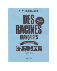 法语词根宝典(第三版)