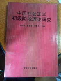中国社会主义初级阶段理论研究   作者签赠本