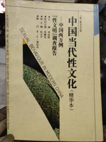 《中国当代性文化(精华本)——中国两万例[性文明]调查报告》