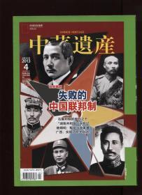 中华遗产2013   4