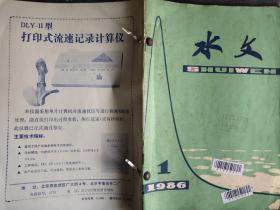 水文 1986 1