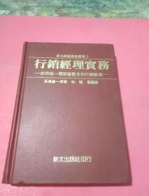 新太经营战略叢书2行销经理实務