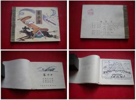 《姜子牙》封神,64开曹留夫绘,天津1981.11一版一印,720号,连环画