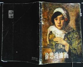徐悲鸿油画 1985年吉林人民出版社出版32开本80余幅油画 旧书8品相骑缝上下端有破损,封底有折痕 原书拍照 编5