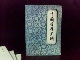中国哲学史纲