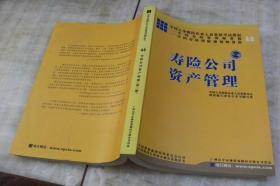 寿险公司资产管理  (第二版  平装16开  2011年12月印行  有描述有清晰书影供参考)