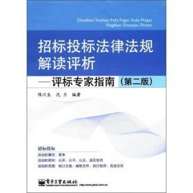 招标投标法律法规解读评析——评标专家指南(第二版)