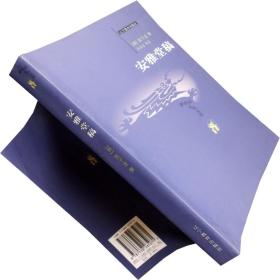 安雅堂稿 陈子龙 新世纪万有文库 书籍 国学 正版