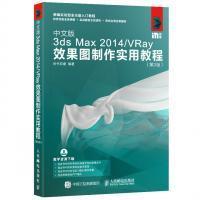 中文版3ds Max 2014
