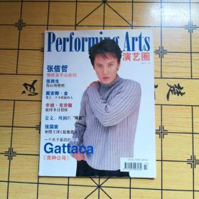 演艺圈 1998年 第三期 (封面 张信哲)