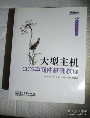 大型主机z/OS操作系统基础教程