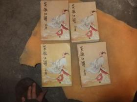 笑傲江湖【1.2.3.4册】