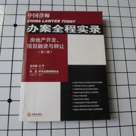 中国律师办案全程实录:房地产开发项目融资与转让