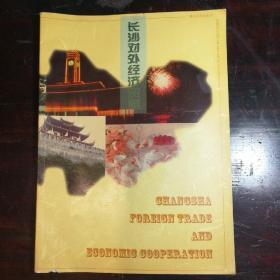 长沙对外经济贸易(画册)