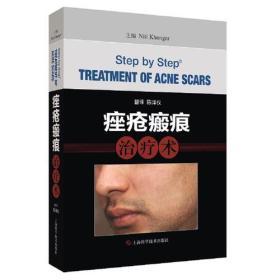 痤疮瘢痕治疗术