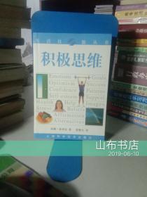 积极思维——生活技能丛书【一版一印】