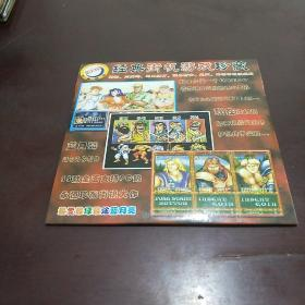 【游戏光盘】经典街机游戏珍藏(1CD)